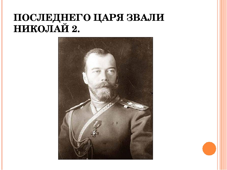 ПОСЛЕДНЕГО ЦАРЯ ЗВАЛИ НИКОЛАЙ 2.