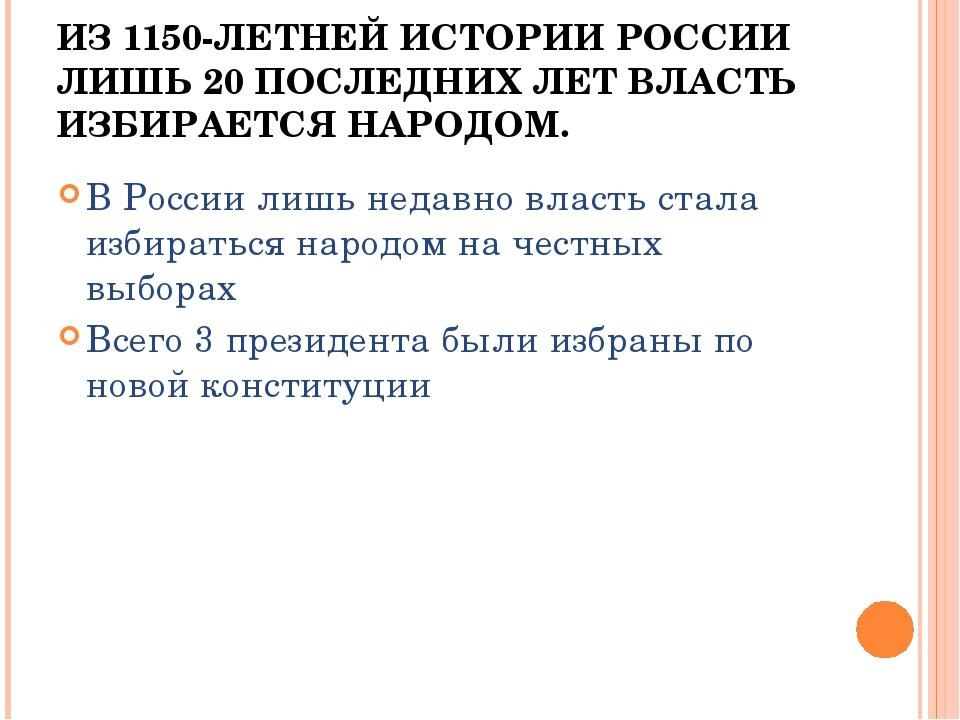 ИЗ 1150-ЛЕТНЕЙ ИСТОРИИ РОССИИ ЛИШЬ 20 ПОСЛЕДНИХ ЛЕТ ВЛАСТЬ ИЗБИРАЕТСЯ НАРОДОМ...