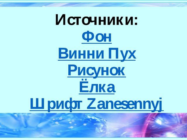 Источники: Фон Винни Пух Рисунок Ёлка Шрифт Zanesennyj