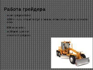 Работа грейдера захват грейдера 0,6м2 4150 м – путь, который пройдет 1 грейде