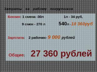 Затраты на работу погрузчиков Бензин: 1 смена -30л 1л - 34 руб, 9 смен - 270