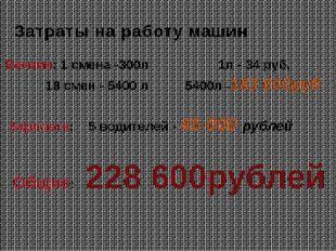 Затраты на работу машин Бензин: 1 смена -300л 1л - 34 руб, 18 смен - 5400 л 5