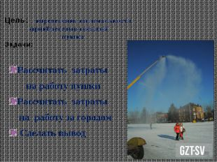 Цель: определение оптимальности приобретения снежной пушки Задачи: Рассчитат