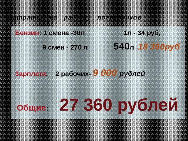 Затраты на работу погрузчиков Бензин: 1 смена -30л 1л - 34 руб, 9 смен - 270...