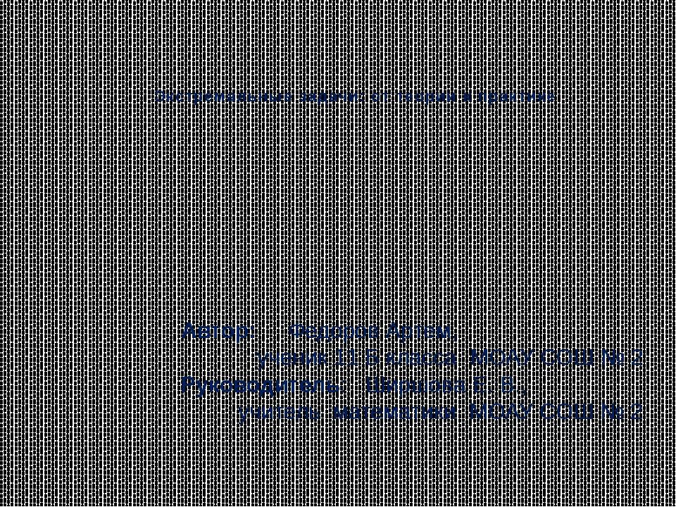 Экстремальные задачи: от теории к практике Автор: Федоров Артем, ученик 11 Б...