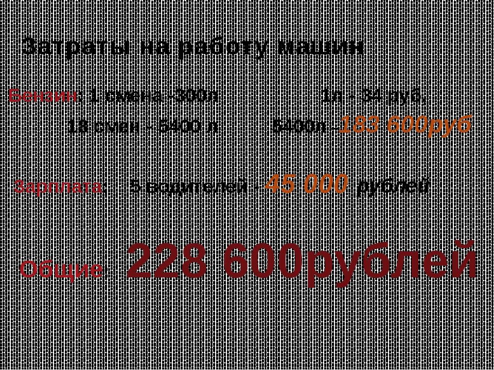 Затраты на работу машин Бензин: 1 смена -300л 1л - 34 руб, 18 смен - 5400 л 5...