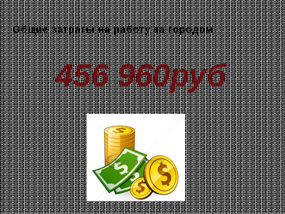 Общие затраты на работу за городом 456 960руб