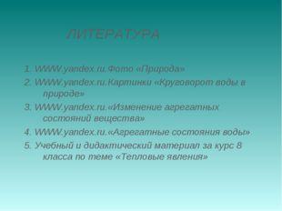 ЛИТЕРАТУРА 1. WWW.yandex.ru.Фото «Природа» 2. WWW.yandex.ru.Картинки «Кругов