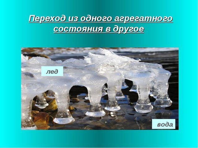 Переход из одного агрегатного состояния в другое лед вода