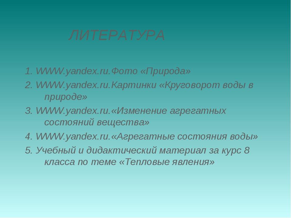 ЛИТЕРАТУРА 1. WWW.yandex.ru.Фото «Природа» 2. WWW.yandex.ru.Картинки «Кругов...