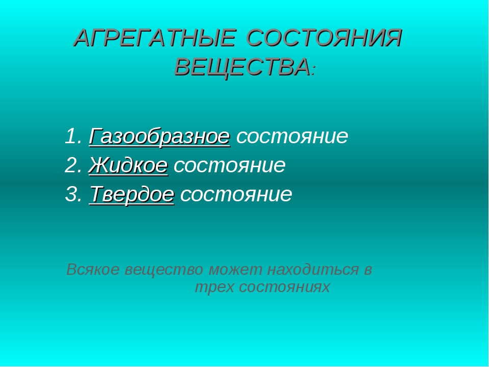 АГРЕГАТНЫЕ СОСТОЯНИЯ ВЕЩЕСТВА: 1. Газообразное состояние 2. Жидкое состояние...