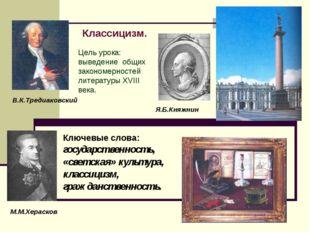 Классицизм. Цель урока: выведение общих закономерностей литературы XVIII век