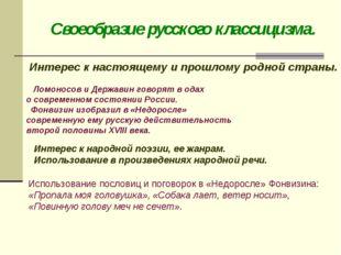 Своеобразие русского классицизма. Интерес к настоящему и прошлому родной стра