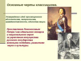 Основные черты классицизма. Прославление Ломоносовым Петра I как идеального м