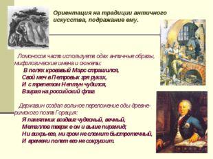 Ориентация на традиции античного искусства, подражание ему. Ломоносов часто и