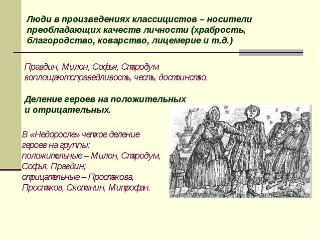 Люди в произведениях классицистов – носители преобладающих качеств личности (...