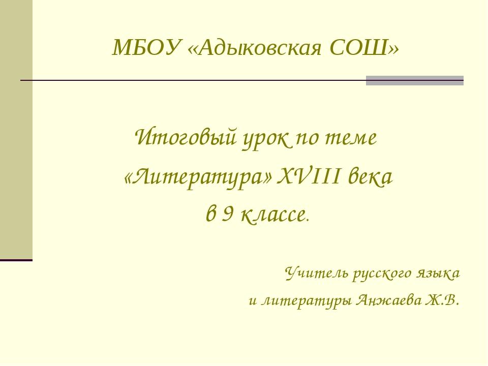 МБОУ «Адыковская СОШ» Итоговый урок по теме «Литература» XVIII века в 9 класс...