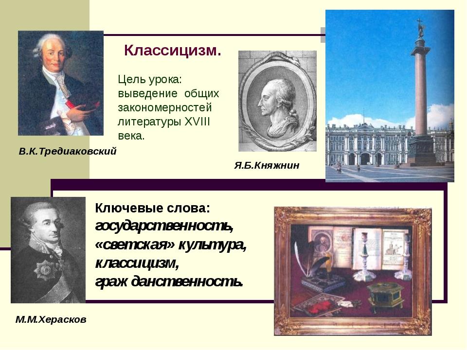 Классицизм. Цель урока: выведение общих закономерностей литературы XVIII век...