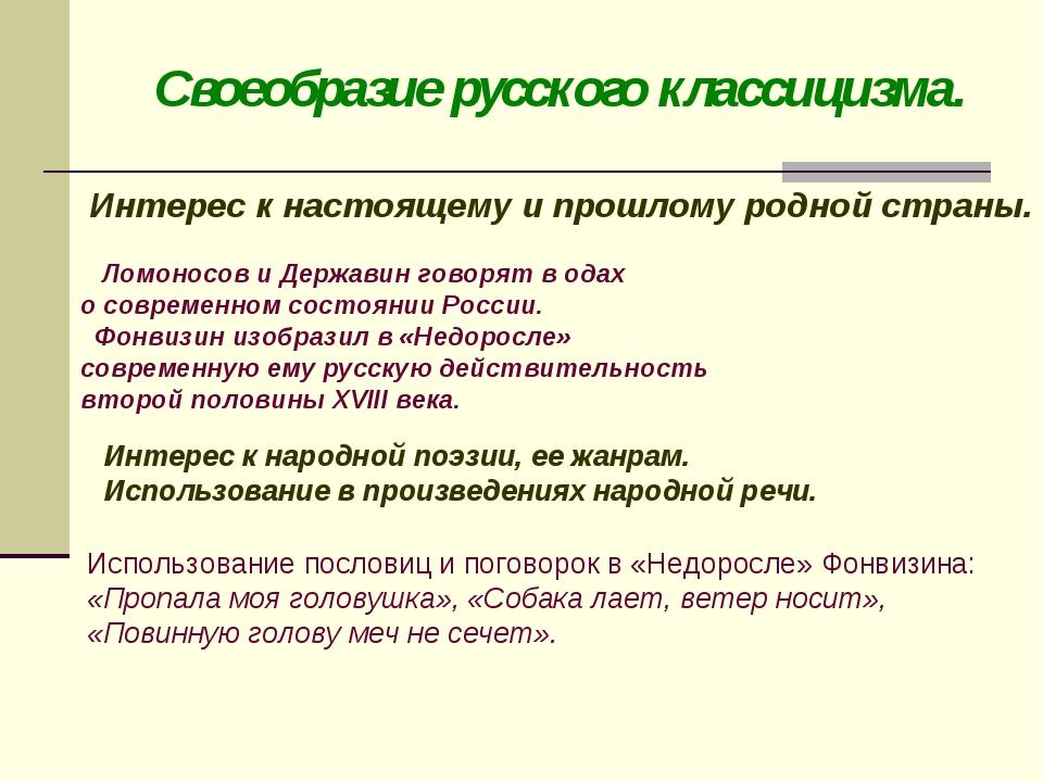 Своеобразие русского классицизма. Интерес к настоящему и прошлому родной стра...