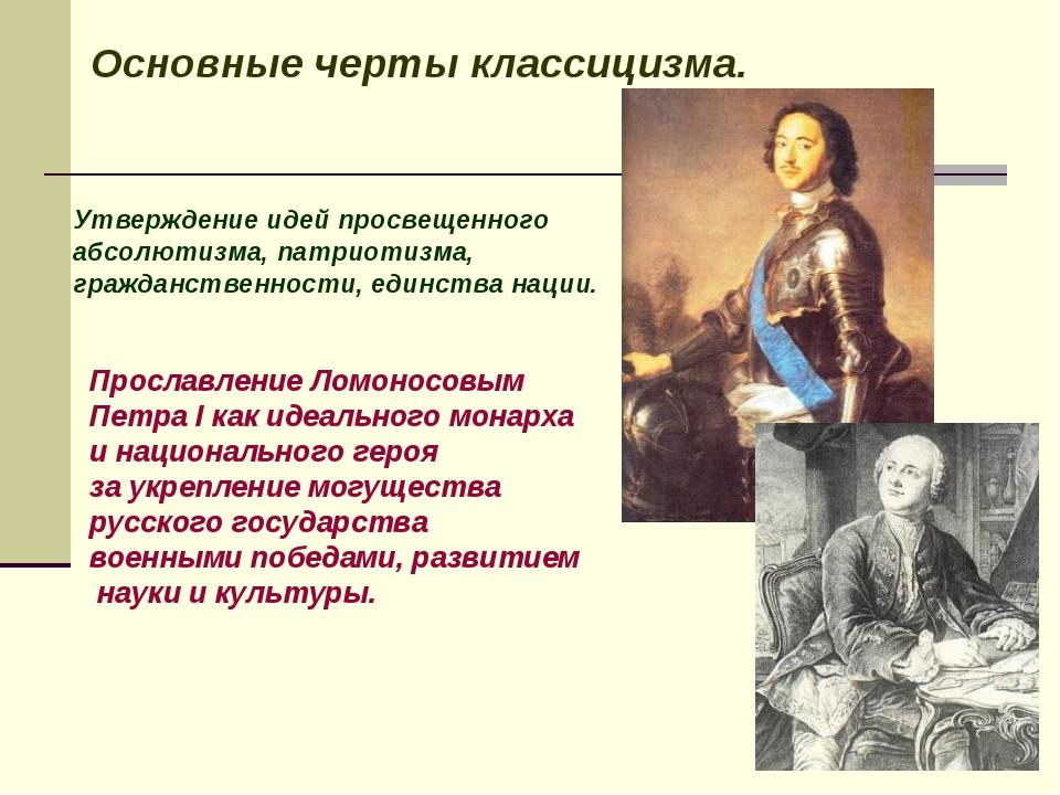 Основные черты классицизма. Прославление Ломоносовым Петра I как идеального м...
