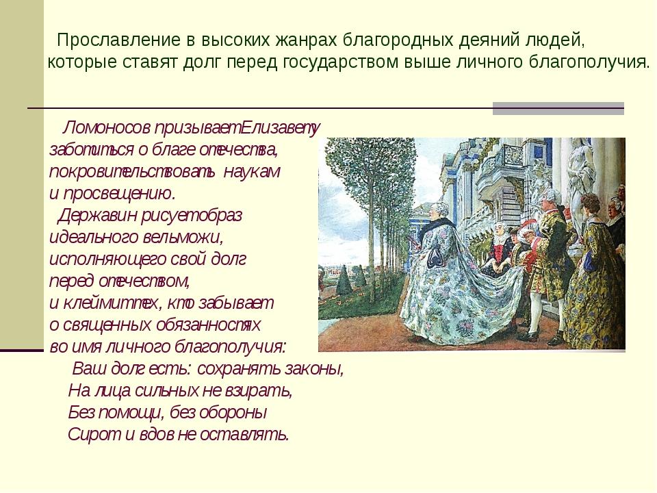 Прославление в высоких жанрах благородных деяний людей, которые ставят долг...
