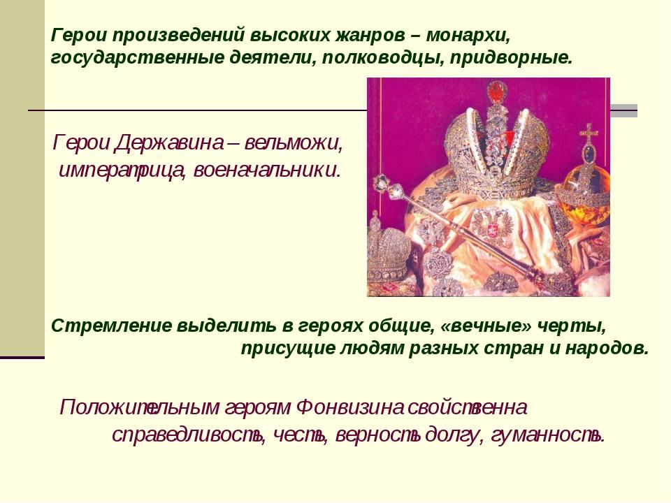 Герои произведений высоких жанров – монархи, государственные деятели, полково...
