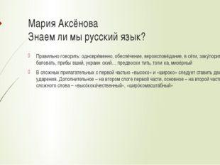 Мария Аксёнова Знаем ли мы русский язык? Правильно говорить: одноврéменно, об