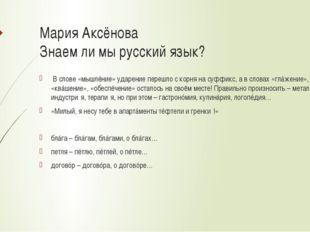 Мария Аксёнова Знаем ли мы русский язык? В слове «мышлéние» ударение перешло