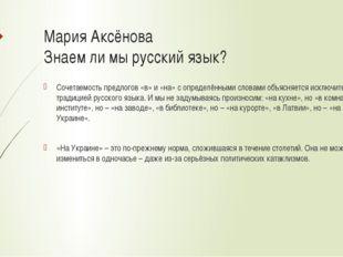 Мария Аксёнова Знаем ли мы русский язык? Сочетаемость предлогов «в» и «на» с