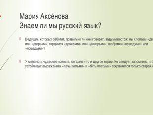 Мария Аксёнова Знаем ли мы русский язык? Ведущие, которых заботит, правильно
