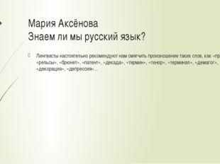Мария Аксёнова Знаем ли мы русский язык? Лингвисты настоятельно рекомендуют н