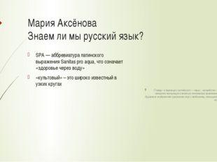 Мария Аксёнова Знаем ли мы русский язык? SPA — аббревиатура латинского выраже