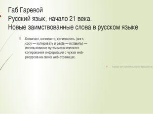 Габ Гаревой Русский язык, начало 21 века. Новые заимствованные слова в русско