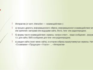 Интерактив (от англ. interaction — «взаимодействие»): а) процесс диалога, ин