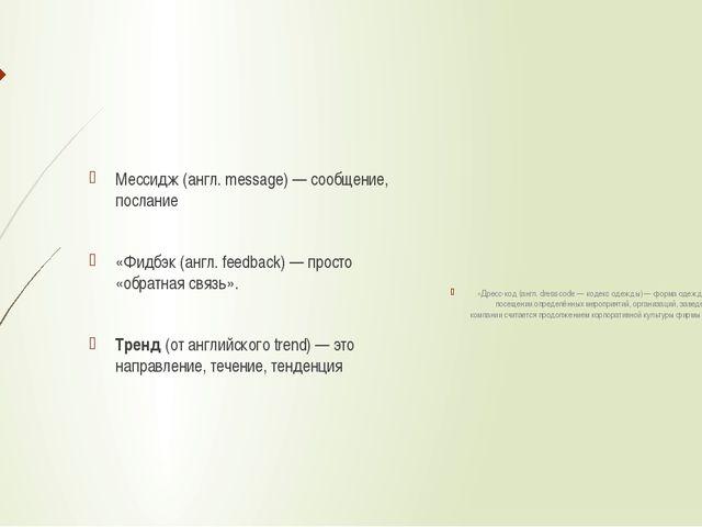 Мессидж (англ. message) — сообщение, послание «Фидбэк (англ. feedback) — про...