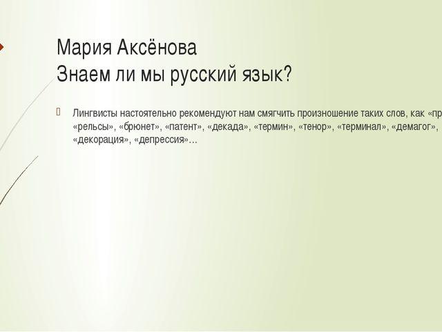 Мария Аксёнова Знаем ли мы русский язык? Лингвисты настоятельно рекомендуют н...