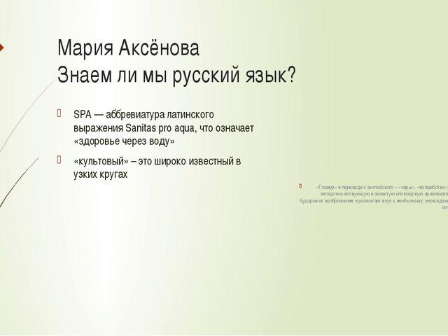 Мария Аксёнова Знаем ли мы русский язык? SPA — аббревиатура латинского выраже...