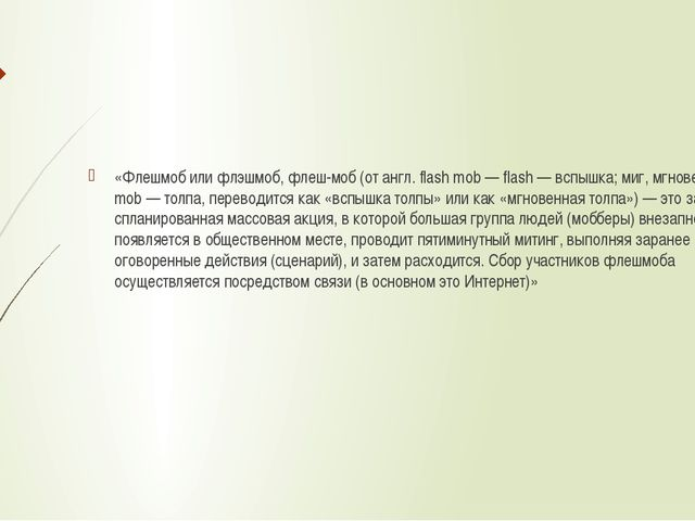 «Флешмоб или флэшмоб, флеш-моб (от англ. flash mob — flash — вспышка; миг, м...