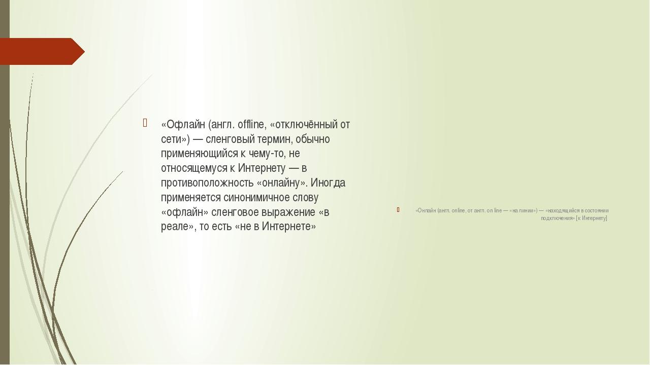 «Офлайн (англ. offline, «отключённый от сети») — сленговый термин, обычно пр...