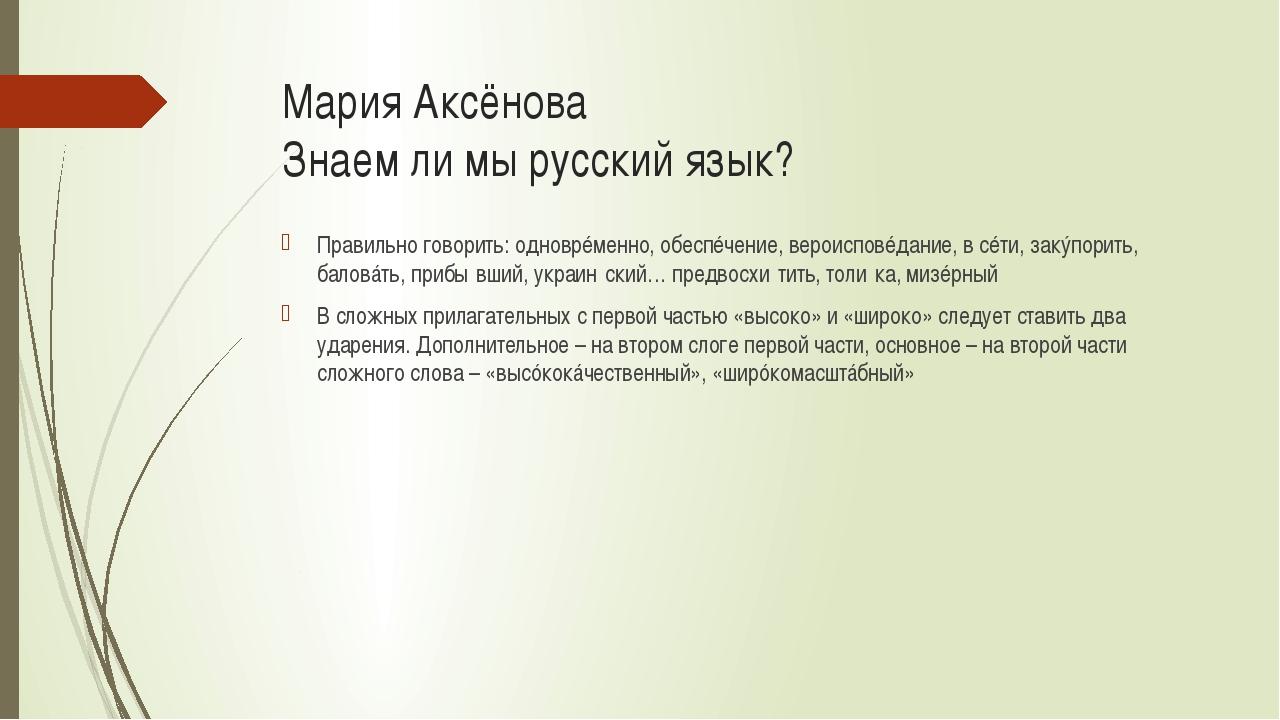 Мария Аксёнова Знаем ли мы русский язык? Правильно говорить: одноврéменно, об...
