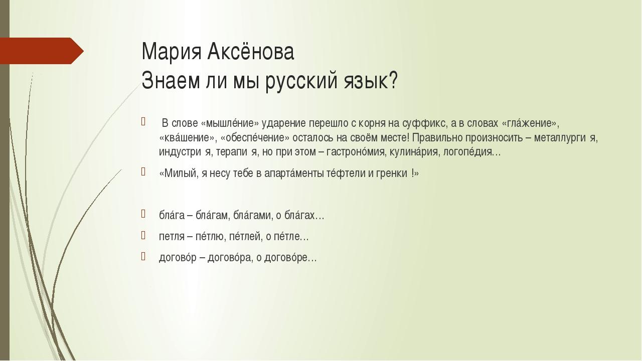 Мария Аксёнова Знаем ли мы русский язык? В слове «мышлéние» ударение перешло...