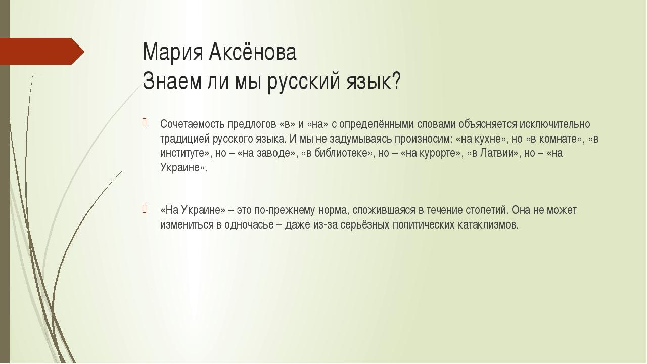 Мария Аксёнова Знаем ли мы русский язык? Сочетаемость предлогов «в» и «на» с...