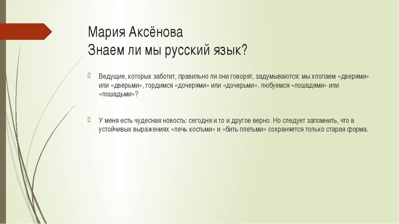 Мария Аксёнова Знаем ли мы русский язык? Ведущие, которых заботит, правильно...