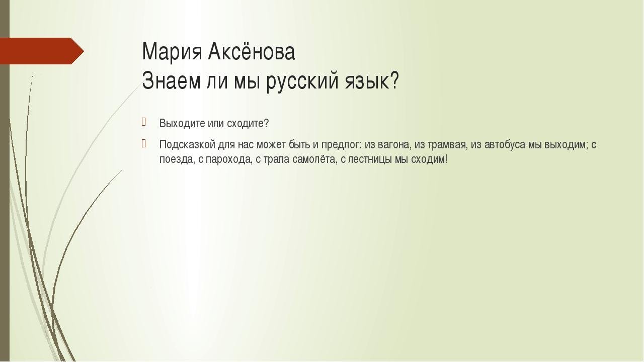 Мария Аксёнова Знаем ли мы русский язык? Выходите или сходите? Подсказкой для...