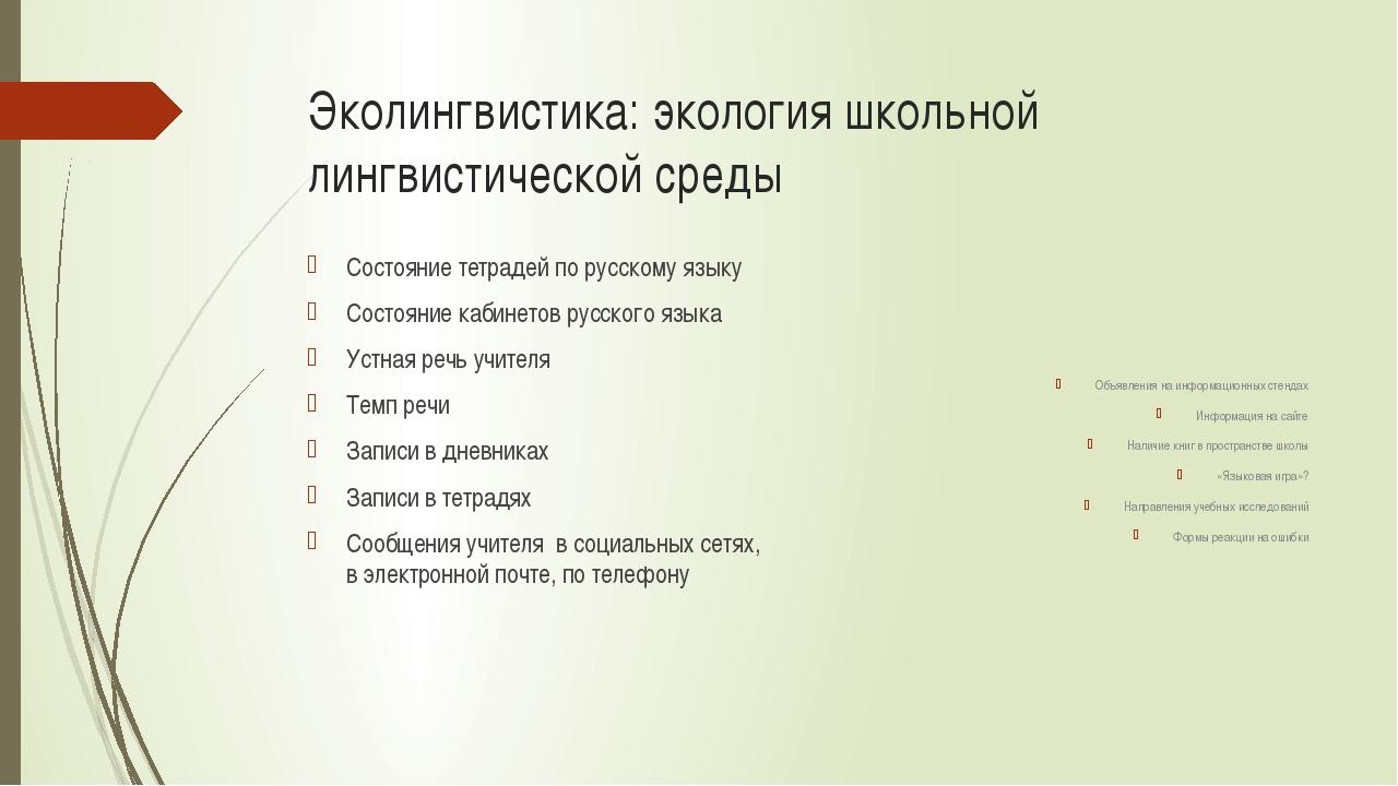 Эколингвистика: экология школьной лингвистической среды Состояние тетрадей по...