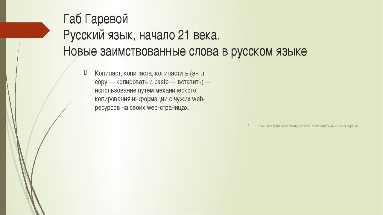 Габ Гаревой Русский язык, начало 21 века. Новые заимствованные слова в русско...