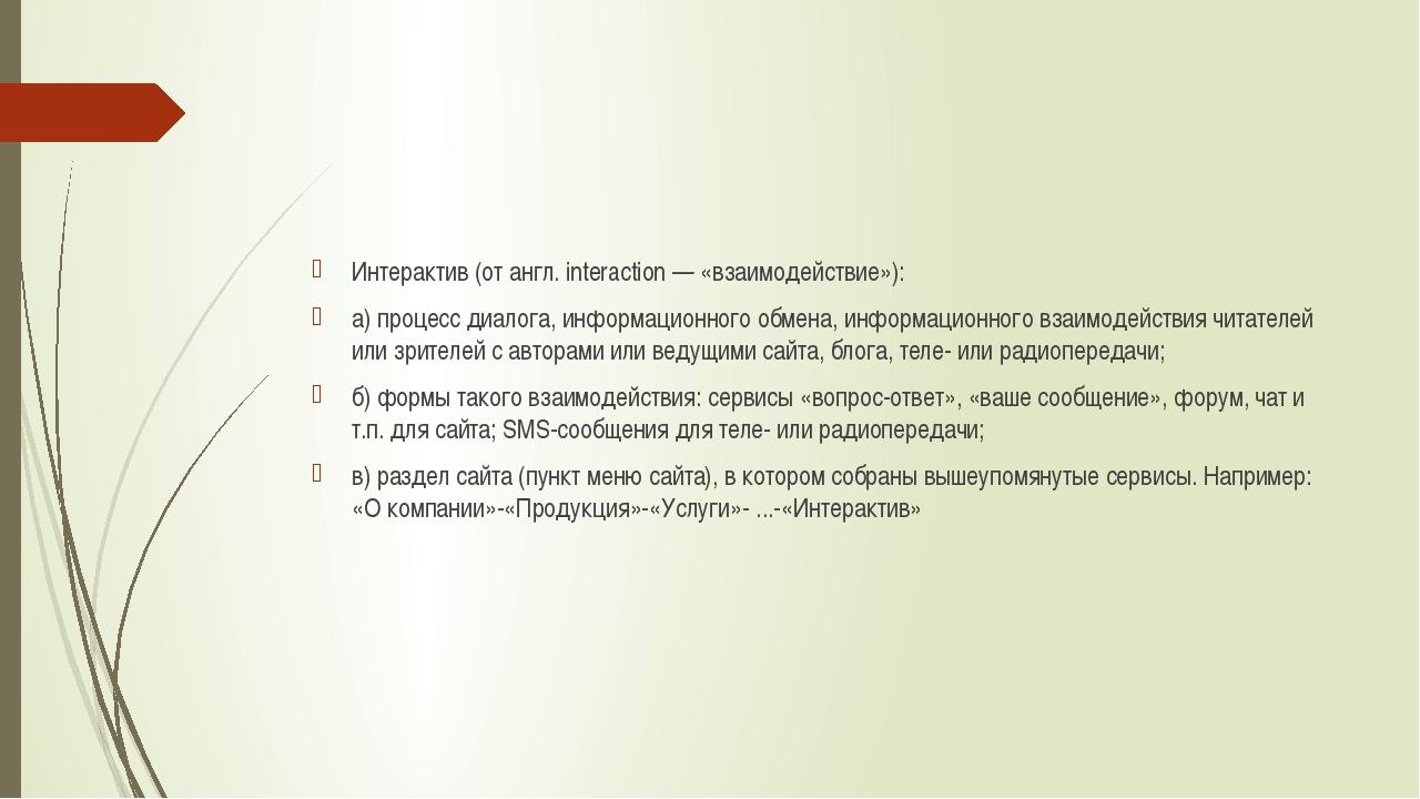 Интерактив (от англ. interaction — «взаимодействие»): а) процесс диалога, ин...