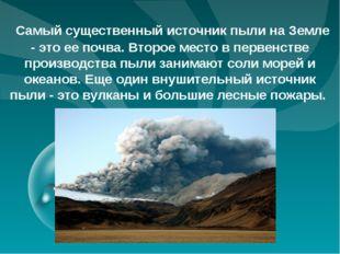 Самый существенный источник пыли на Земле - это ее почва. Второе место в пер