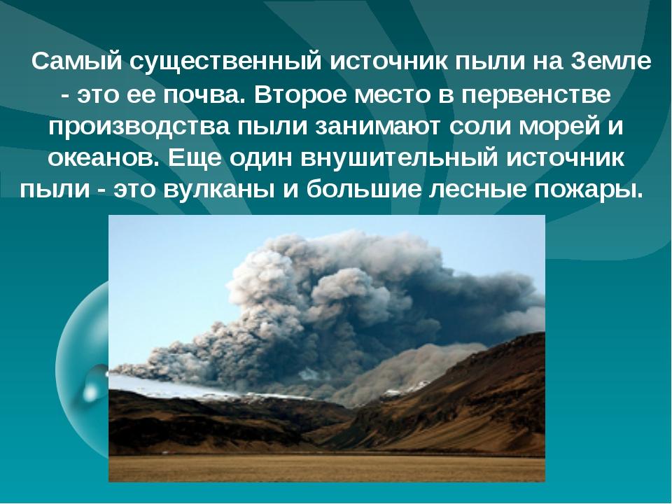 Самый существенный источник пыли на Земле - это ее почва. Второе место в пер...