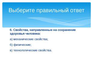 6. Свойства, направленные на сохранение здоровья человека: а) механические св
